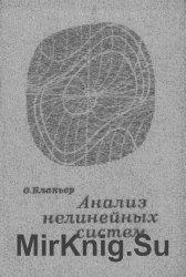 Анализ нелинейных систем