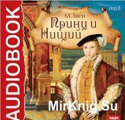 Принц и нищий (аудиокнига) читает Аркадий Бухмин