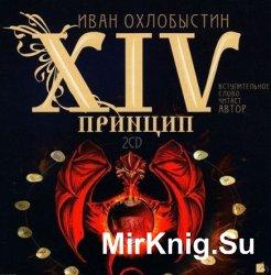 XIV принцип (аудиокнига)