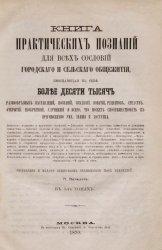 Книга практических познаний для всех сословий городского и сельского общежи ...