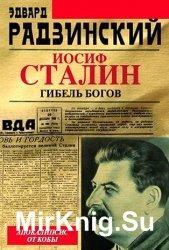 Апокалипсис от Кобы. Иосиф Сталин. Гибель богов (аудиокнига)