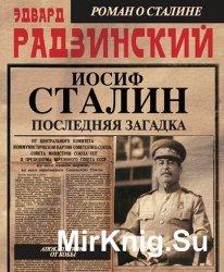 Апокалипсис от Кобы. Иосиф Сталин. Последняя загадка (аудиокнига)