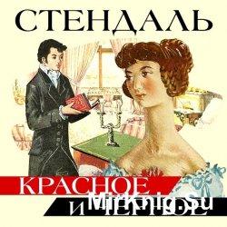 Красное и черное (аудиокнига) читает Александр Котов