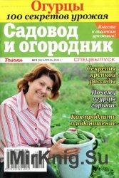 Садовод и огородник. Спецвыпуск №2 2016 Огурцы. 100 секретов урожая
