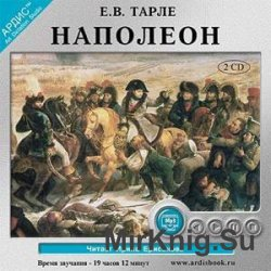 Наполеон (аудиокнига)