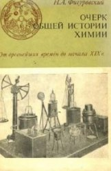 Очерк общей истории химии. С древнейших времен до начала XIX в.