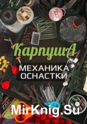 Карпуша 2016 Механика+Оснастки