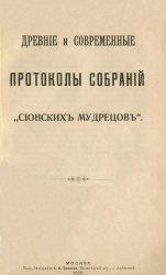 """Древние и современные протоколы собраний """"Сионских мудрецов"""""""