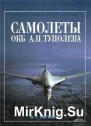 Самолёты ОКБ А.Н. Туполева
