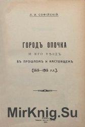 Город Опочка и его уезд в прошлом и настоящем (1414-1914 г.г.)