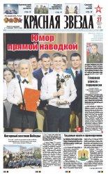 Красная звезда №44 от 27.04.2016