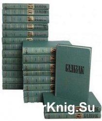 Бальзак Оноре  Собрание сочинений в 24-х томах (комплект из 24 книг)