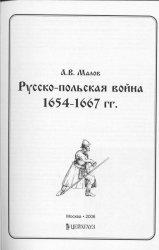 Русско – польская война 1654 – 1667 гг.
