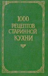 1000 рецептов старинной кухни