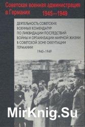 Деятельность советских военных комендатур по ликвидации последствий войны и ...