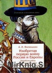 Изобретая первую войну России и Европы. Балтийские войны второй половины XV ...