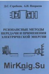 Резонансные методы передачи и применения электрической энергии