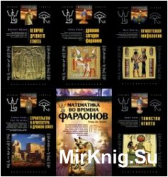 Загадки древнего Египта. Книжная серия в 17 томах