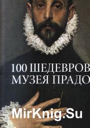 100 шедевров музея Прадо