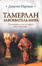 Тамерлан: Завоеватель мира