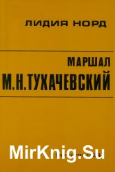 Маршал М.Н. Тухачевский