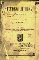 Пермская летопись