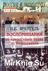 Воспоминания: от крепостного права до большевиков