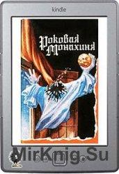 Роковая монахиня (сборник)