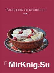 Кулинарная энциклопедия. Том 4