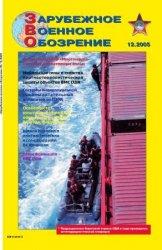 Зарубежное военное обозрение №12 2005