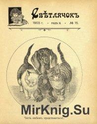 "Архив журнала ""Светлячок"" за 1903 год (24 номера)"