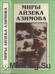 Миры Айзека Азимова (в 12 книгах)