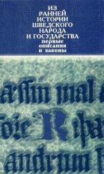 Из ранней истории шведского народа и государства: первые описания и законы