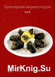 Кулинарная энциклопедия. Том 8