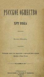 Русское общество XVI века
