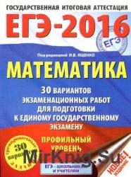 ЕГЭ 2016. Математика. 30 вариантов экзаменационных работ для подготовки к е ...