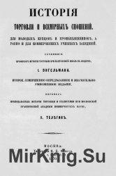История торговли и всемирных сношений