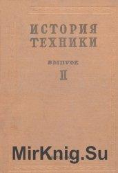 История техники. Выпуск 2