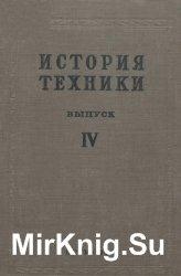 История техники. Выпуск 4
