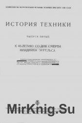 История техники. Выпуск 5
