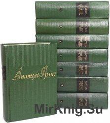 Анатоль Франс. Собрание сочинений в 8 томах
