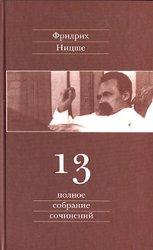 Фридрих Ницше в 13 томах