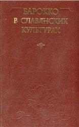 Барокко в славянских культурах