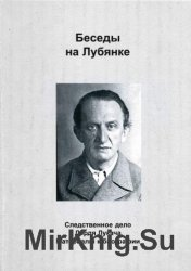 Беседы на Лубянке: Следственное дело Дёрдя Лукача: Материалы к биографии