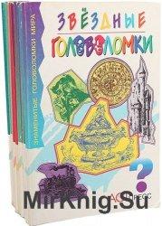 Знаменитые головоломки мира (11 книг)