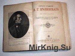 Белинский В.Г. - Собрание сочинений в 9 томах