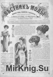 "Архив журнала ""Вестник моды. Журнал моды, хозяйства и литературы"" за 1911 ..."