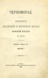 Черноморье. Сборник исследований по исторической географии Южной России