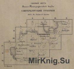 Военно-топографическая карта С.-Петербургской губернии