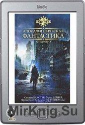 Апокалиптическая фантастика (сборник)